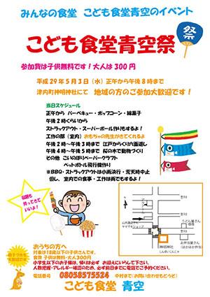 5月3日正午から午後8時まで、津内町神明神社にて 地域の方のご参加大歓迎です。   前日までに予約してください!