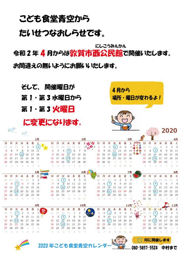 令和2年4月から敦賀市西公民館で開催します。そして開催曜日が第1と第3火曜日に変更になります。