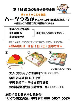 令和2年8月4日(火)ハーツつるがさんからの手作り応援弁当!!