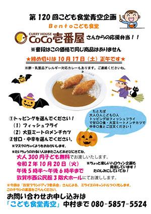 令和2年10月20日(火)CoCo壱番屋さんからの応援弁当!!