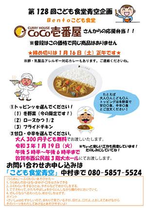 令和3年1月19日(火)CoCo壱番屋さんからの手作り応援弁当!!