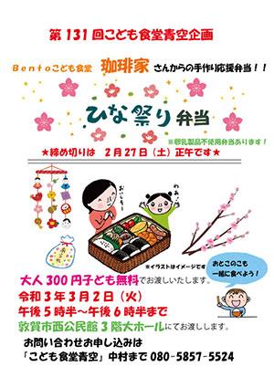令和3年3月2日(火)珈琲屋さんからの手作り応援弁当!!