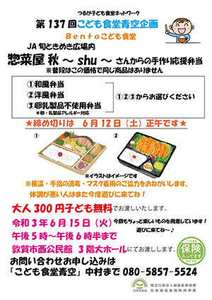 令和3年6月15日(火)JA 旬ときめき広場内 総菜屋 秋 ~shu~さんからの手作り応援弁当!!