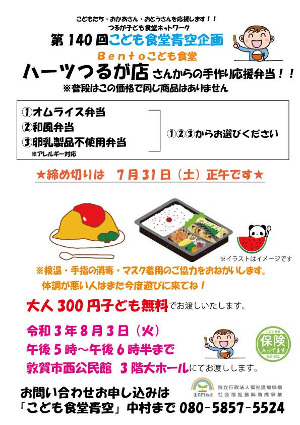 令和3年8月3日(火)ハーツつるが店さんからの手作り応援弁当!! 8月3日は「ポケモンシールラリー」をするよ!  お弁当のお渡しもあります。
