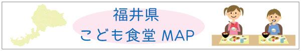 福井県 こども食堂マップ