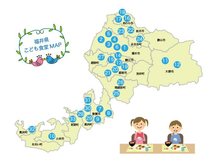 福井県こども食堂マップ