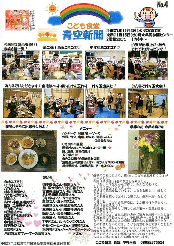青空新聞4号