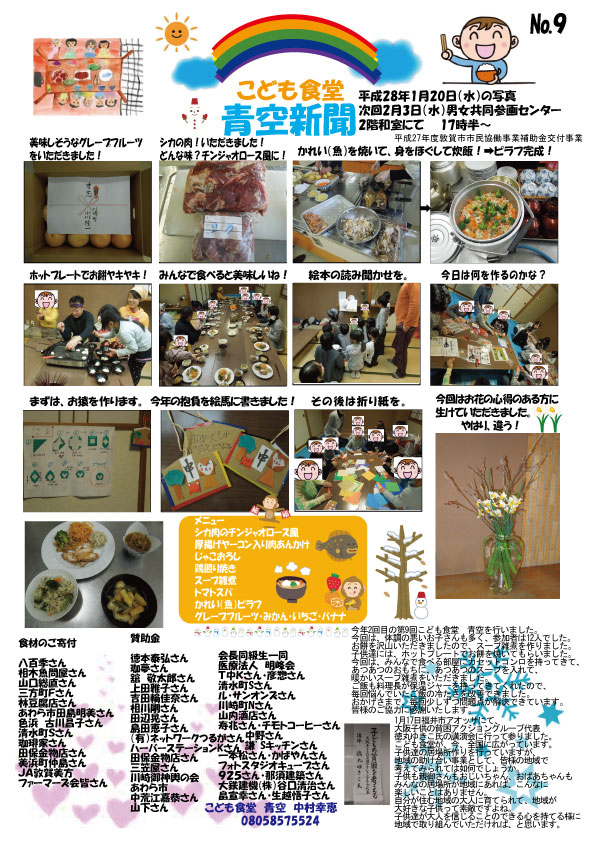 青空新聞9号