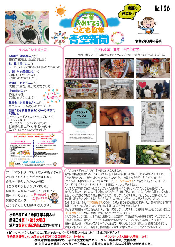 青空新聞106号