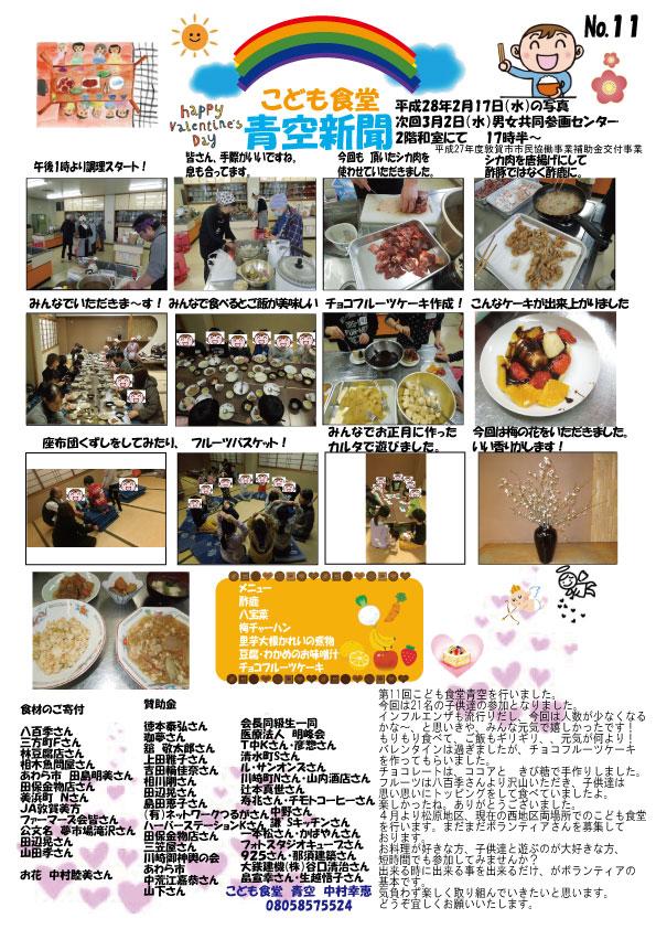 青空新聞11号