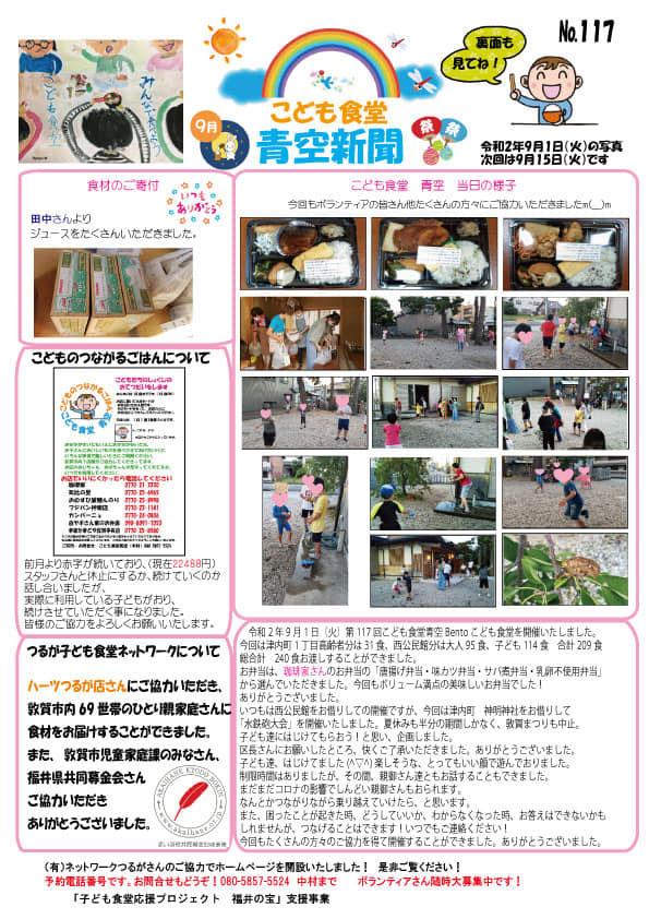 青空新聞117号