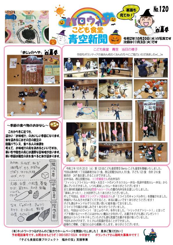 青空新聞120号
