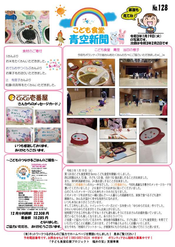 青空新聞128号