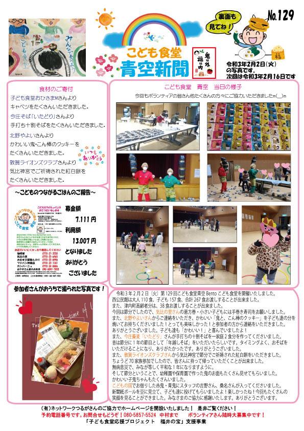 青空新聞129号