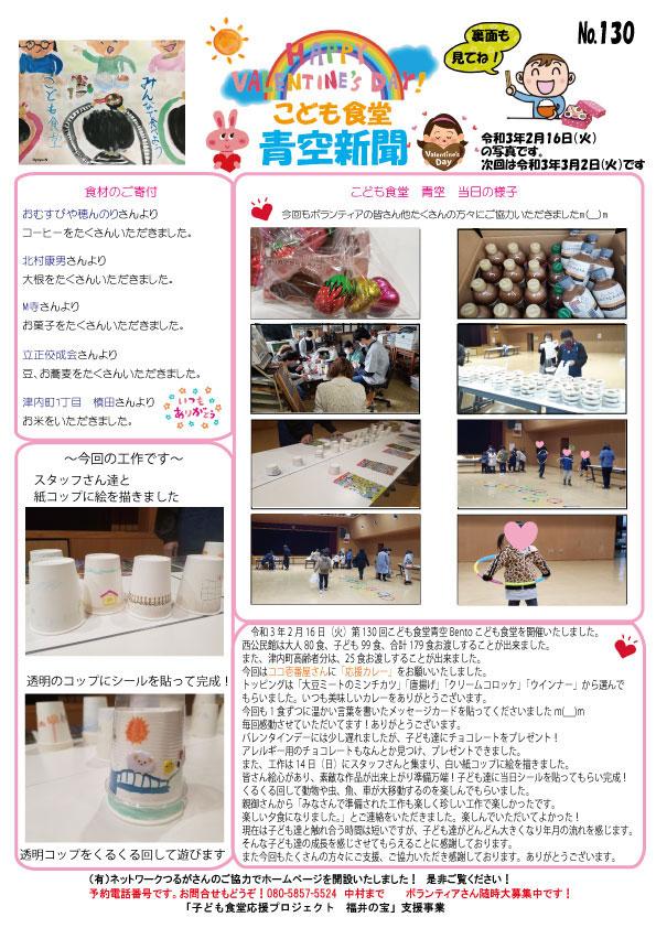 青空新聞130号