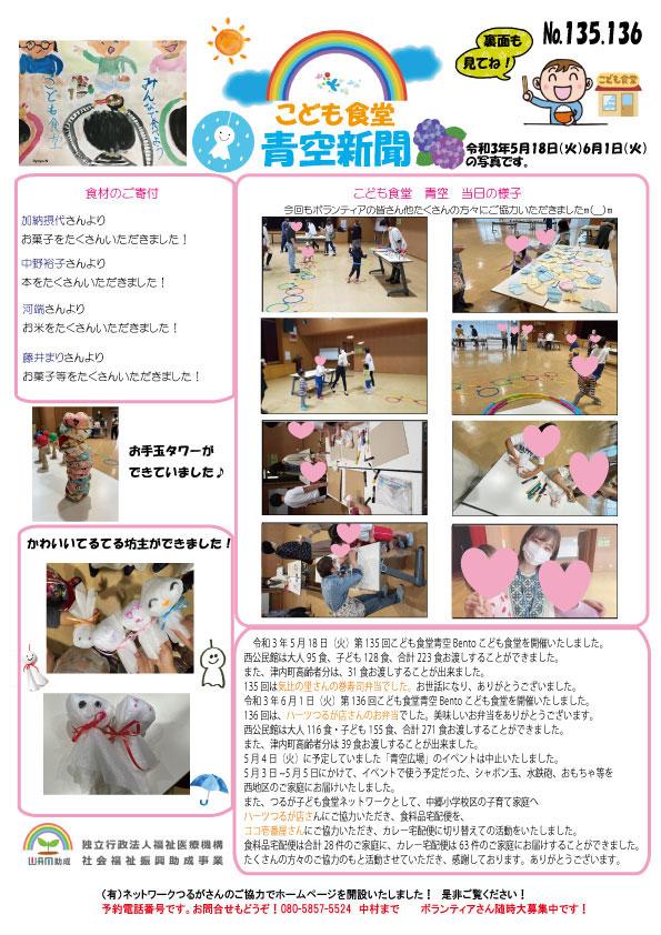 青空新聞135-136号