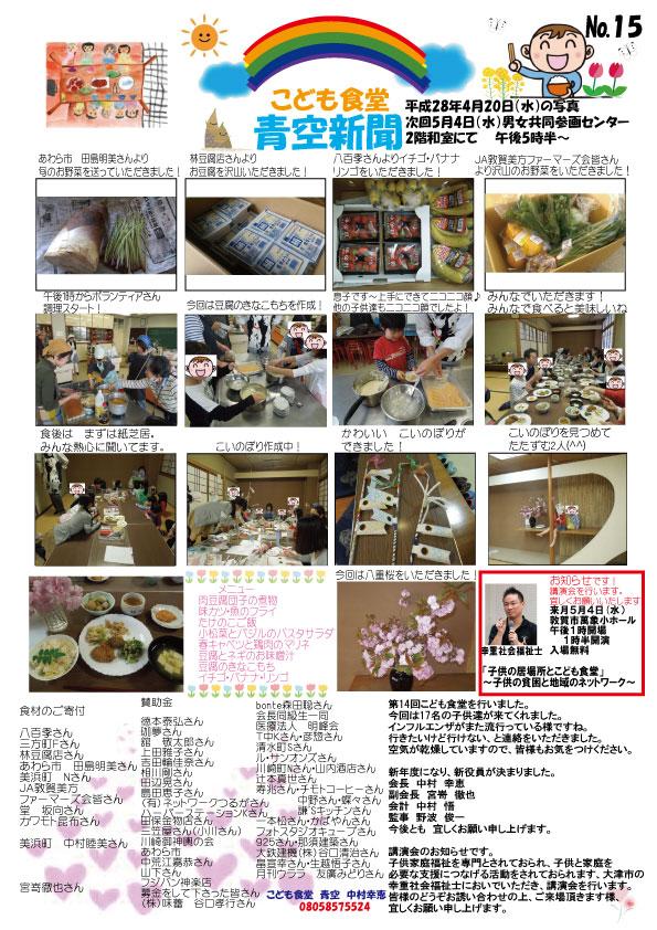 青空新聞15号