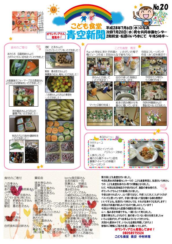 青空新聞20号