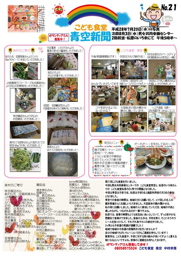青空新聞21号