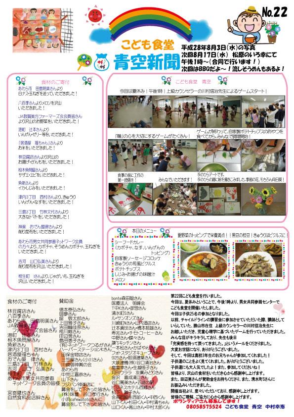 青空新聞22号