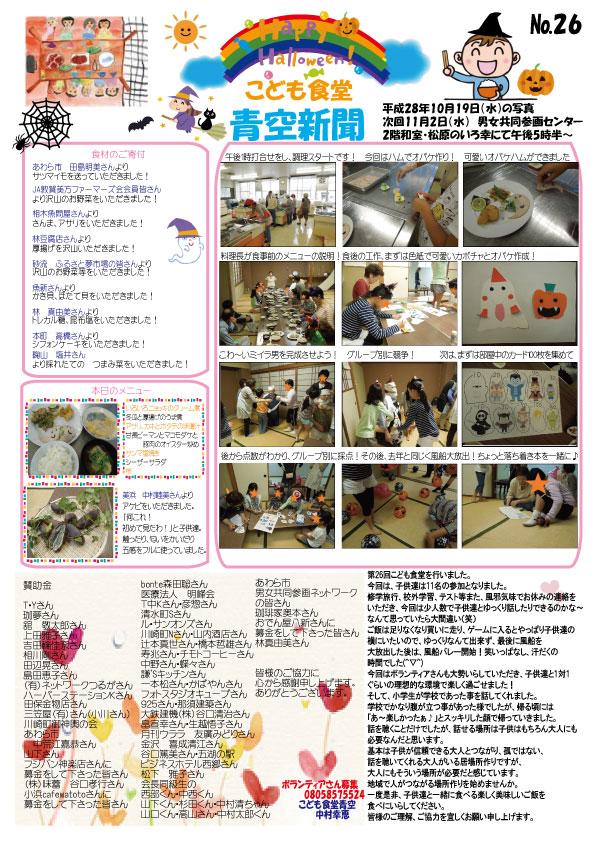 青空新聞26号