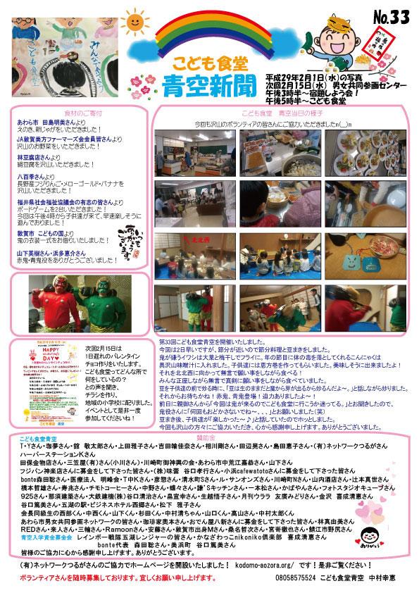 青空新聞33号