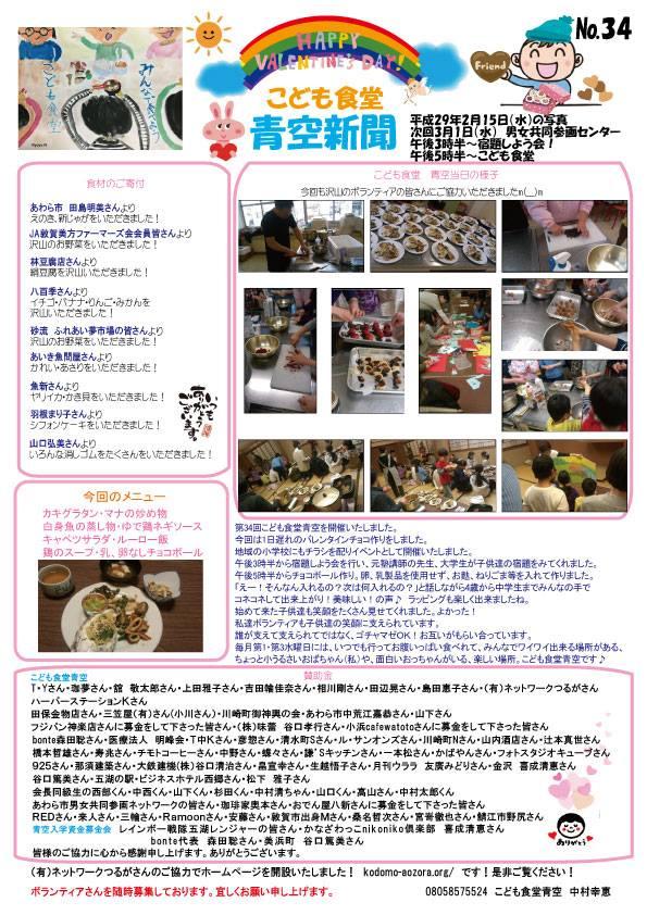 青空新聞34号