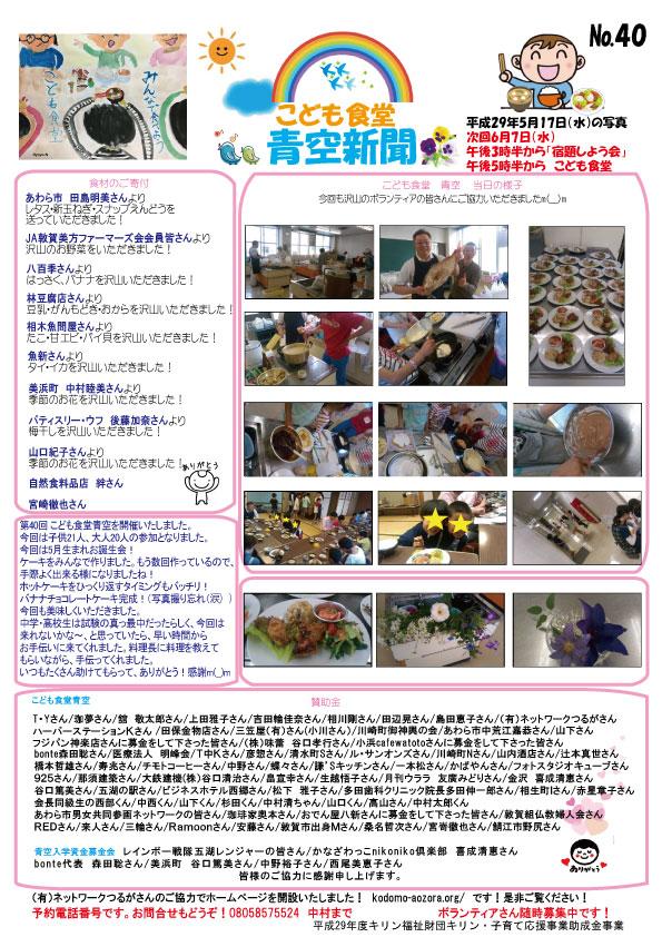 青空新聞40号