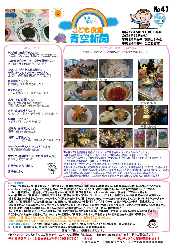 青空新聞41号