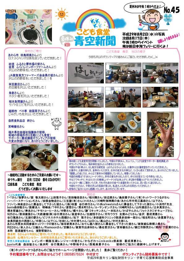 青空新聞45号
