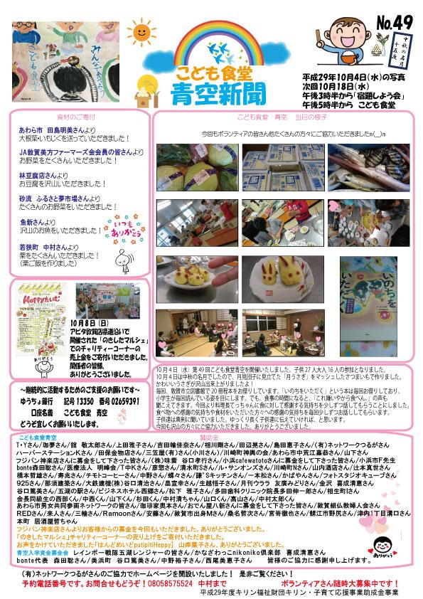 青空新聞49号