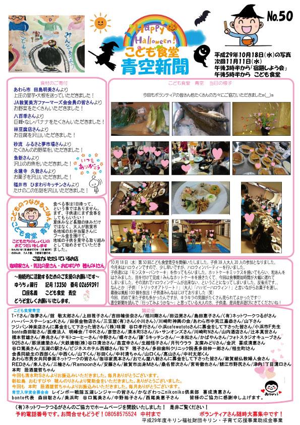 青空新聞50号