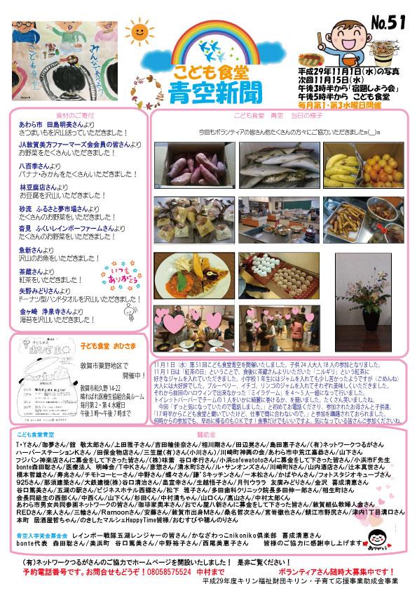 青空新聞51号