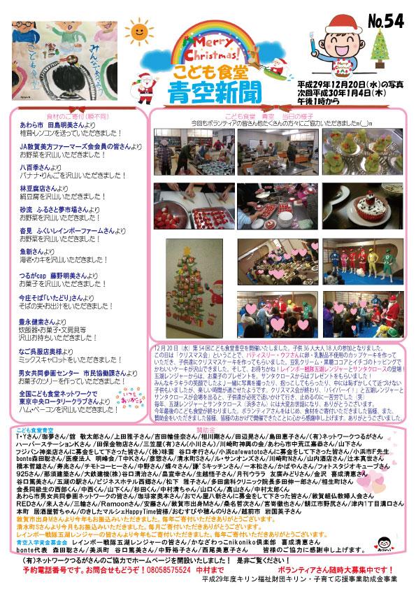 青空新聞54号