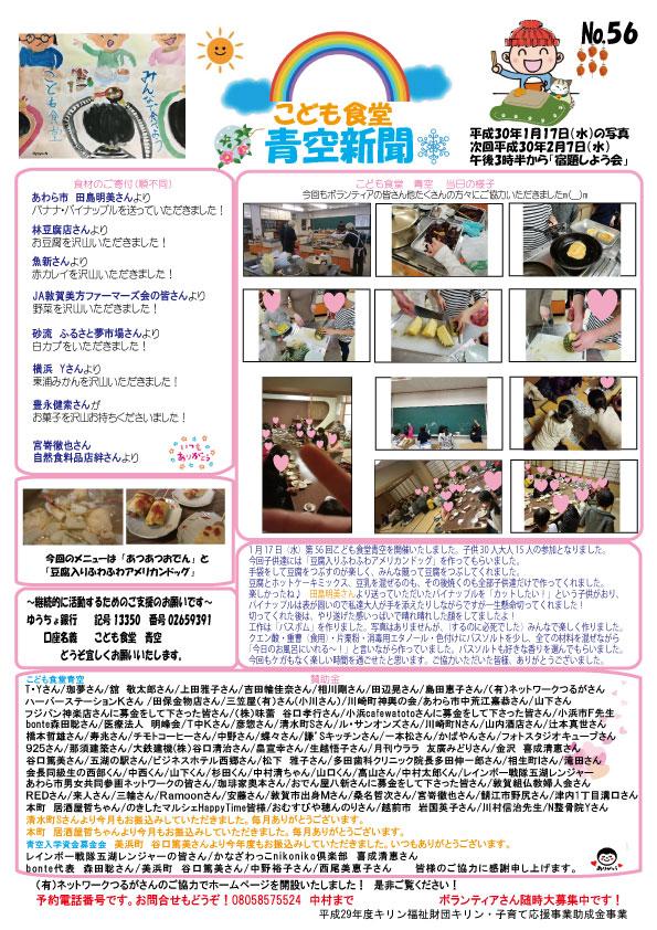 青空新聞56号