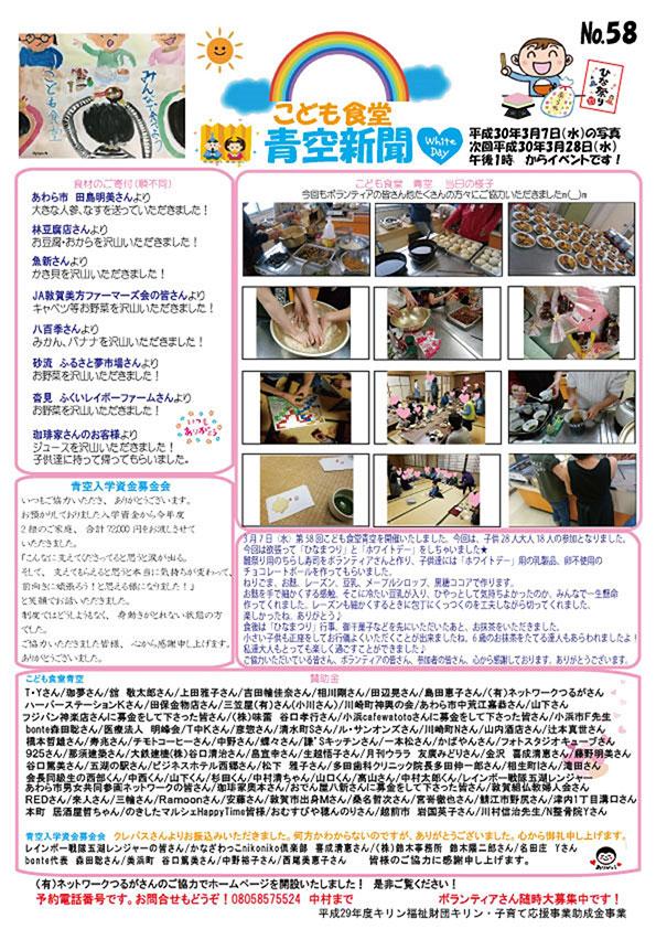 青空新聞58号
