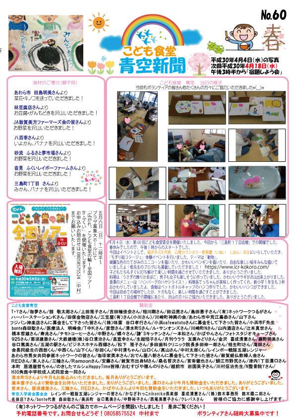 青空新聞60号