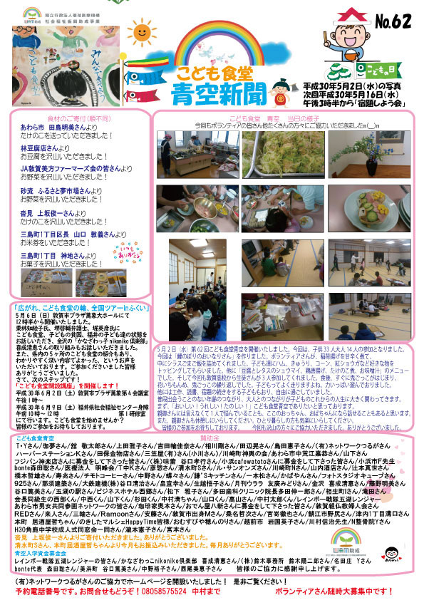 青空新聞62号