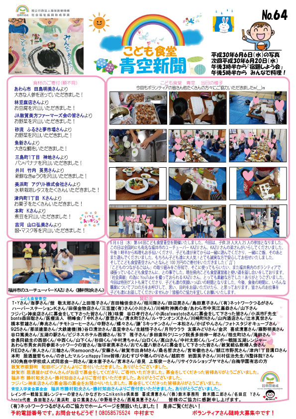 青空新聞64号