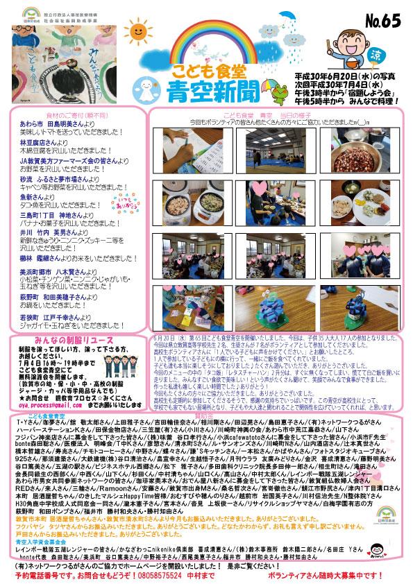 青空新聞65号