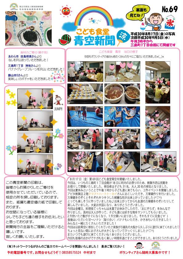 青空新聞69号