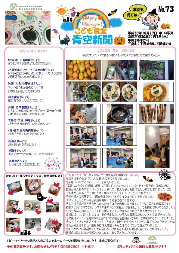 青空新聞73号