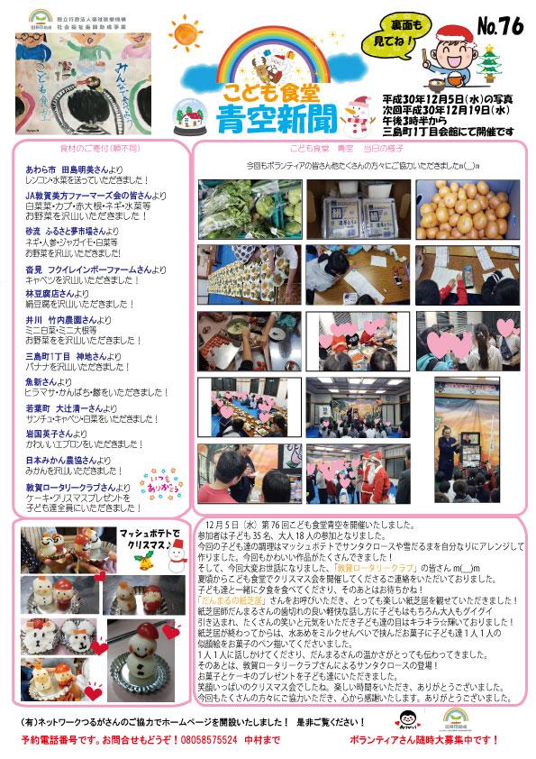 青空新聞76号