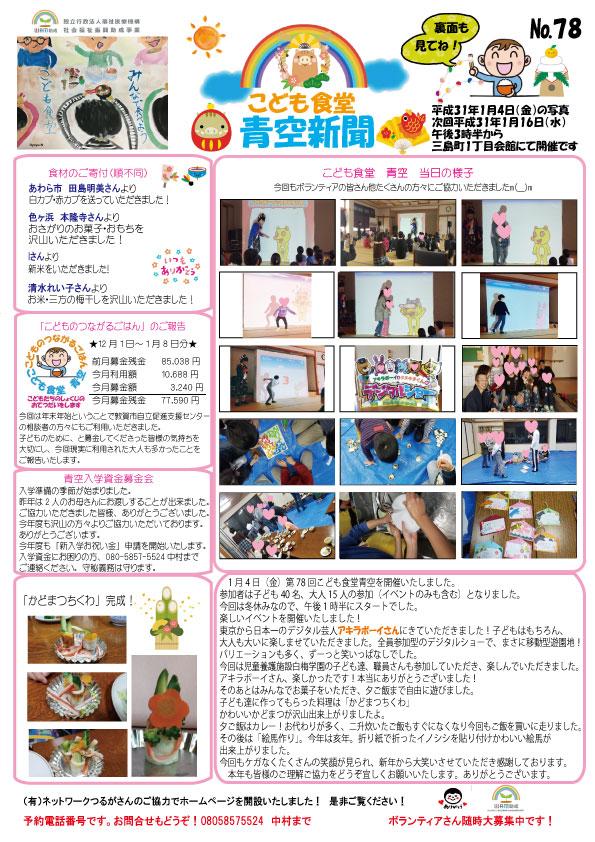 青空新聞78号
