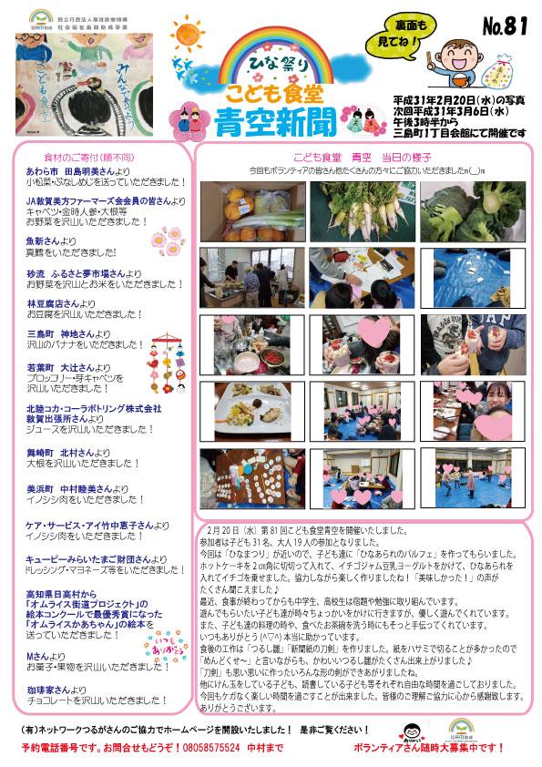 青空新聞81号
