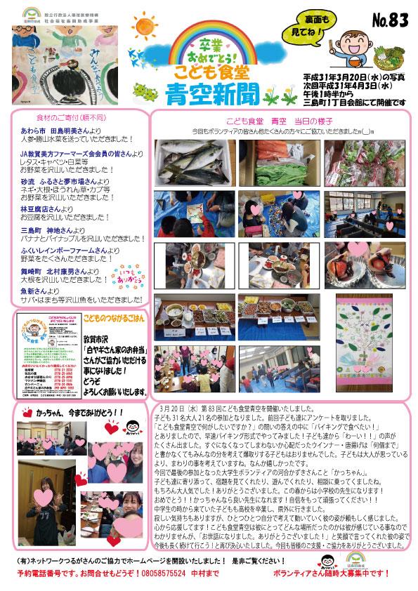 青空新聞83号