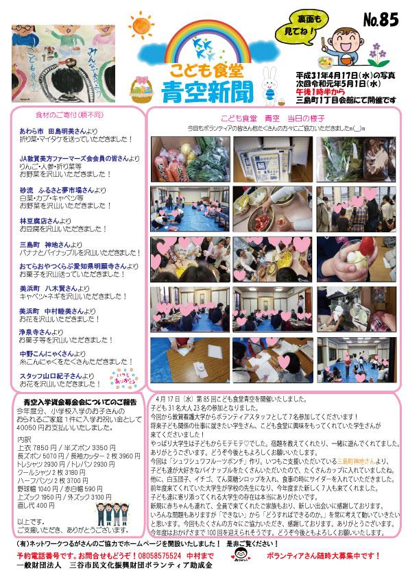 青空新聞85号