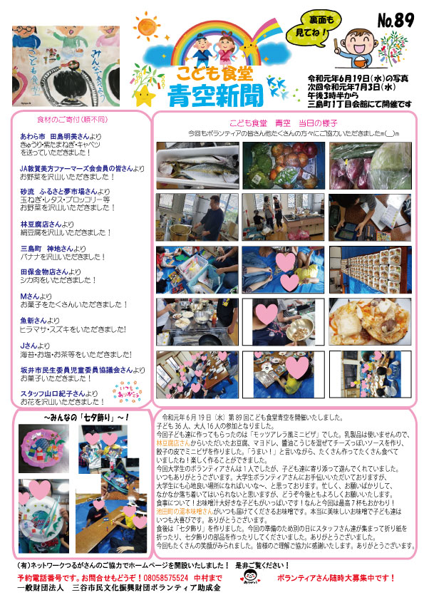 青空新聞89号