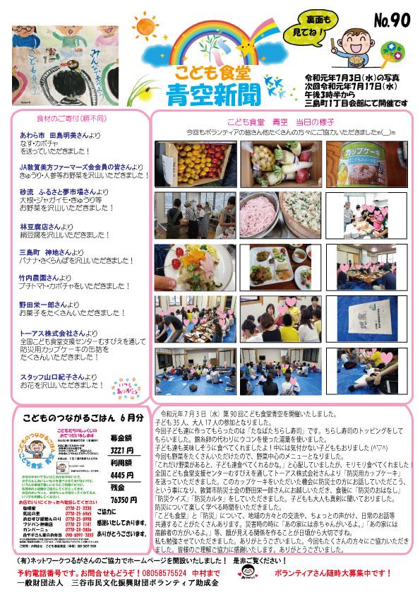 青空新聞90号
