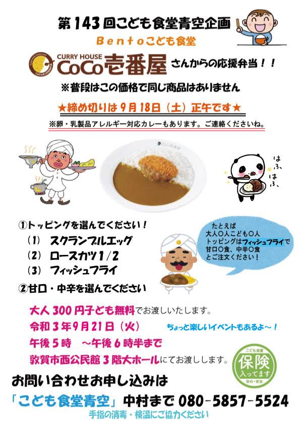 令和3年9月21日(火)CoCo壱番屋さんからの応援弁当!!締め切りは9月18日正午です。